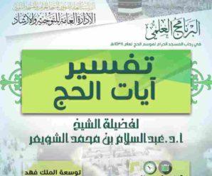 تفسير آيات الحج – الشيخ عبدالسلام الشويعر