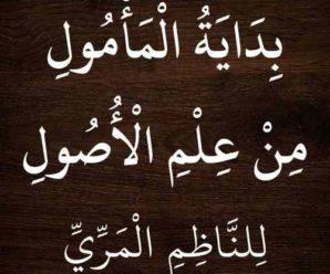 بداية المأمول من علم الأصول بقراءة ناظمه الشيخ سعيد بن محمد البديوي المري