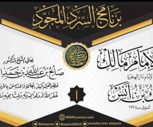 برنامج السرد المجود الأول 1433هـ (موطأ الإمام مالك) – الشيخ صالح بن عبدالله العصيمي