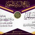 برنامج السرد المجود السادس 1439هـ (صحيح مسلم) – الشيخ صالح بن عبدالله العصيمي