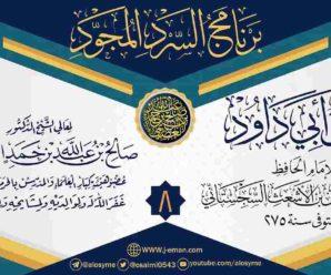 برنامج السرد المجود الخامس 1437هـ (سنن أبي داود) – الشيخ صالح بن عبدالله العصيمي