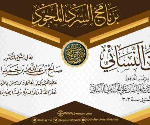 برنامج السرد المجود الثالث 1435هـ (سنن النسائي) – الشيخ صالح بن عبدالله العصيمي
