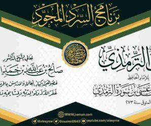 برنامج السرد المجود الرابع 1436هـ (سنن الترمذي) – الشيخ صالح بن عبدالله العصيمي
