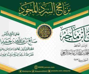 برنامج السرد المجود الثاني 1434هـ (سنن ابن ماجه) – الشيخ صالح بن عبدالله العصيمي