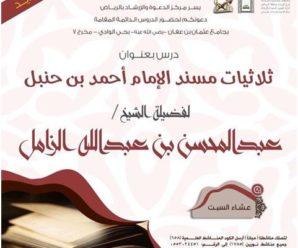 شرح ثلاثيات مسند الإمام أحمد – الشيخ عبدالمحسن الزامل