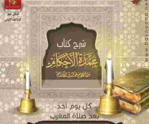 شرح كتاب عمدة الأحكام – الشيخ أحمد بن مبارك المزروعي