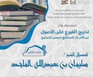 تخريج الفروع على الأصول من كتاب زاد المستقنع – الشيخ سليمان الماجد