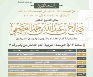 برنامج مهمات العلم 1440هـ – الشيخ صالح بن عبدالله العصيمي