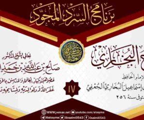 برنامج السرد المجود السابع 1440هـ (صحيح البخاري) – الشيخ صالح بن عبدالله العصيمي