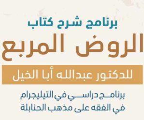 برنامج شرح كتاب الروض المربع – الشيخ عبدالله أبا الخيل