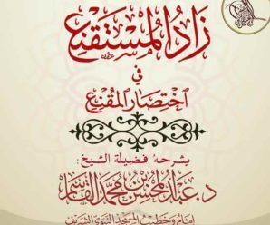 برنامج شرح كتاب زاد المستقنع – الشيخ عبدالمحسن القاسم