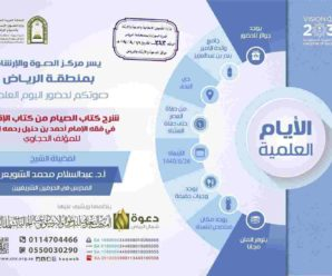 شرح كتاب الصيام من كتاب الإقناع – الشيخ عبدالسلام بن محمد الشويعر