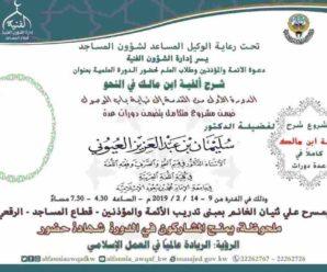 شرح ألفية ابن مالك (الكويت) – الشيخ سليمان بن عبد العزيز العيوني