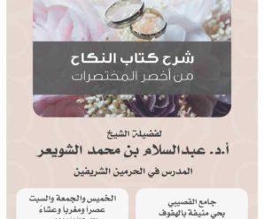 شرح كتاب النكاح من أخصر المختصرات (1441 هـ) – الشيخ عبدالسلام الشويعر