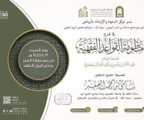 شرح منظومة القواعد الفقهية – الشيخ سامي بن محمد الصقير