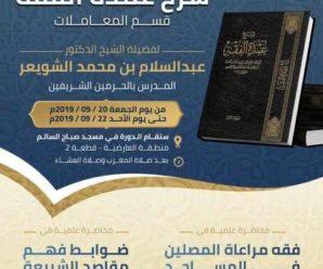 شرح قسم المعاملات من كتاب عمدة الفقه – الشيخ عبدالسلام الشويعر