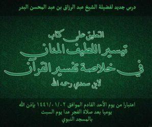 التعليق على كتاب تيسير اللطيف المنان في خلاصة تفسير القرآن – الشيخ عبدالرزاق البدر