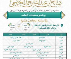برنامج مهمات العلم 1441هـ – الشيخ صالح بن عبدالله العصيمي