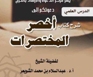 شرح كتاب أخصر المختصرات (الخرج) – الشيخ عبدالسلام الشويعر