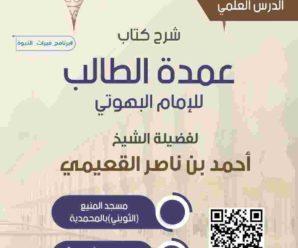شرح كتاب عمدة الطالب (PDF+MP3) – الشيخ أحمد بن ناصر القعيمي