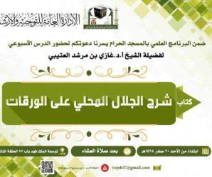 التعليقات على كتاب شرح الورقات لجلال الدين المحلي – الشيخ غازي بن مرشد العتيبي