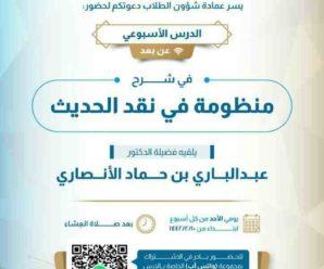 شرح منظومة في نقد الحديث – الشيخ عبدالباري بن حماد الأنصاري