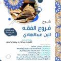 شرح كتاب فروع الفقه لابن عبدالهادي – الشيخ عبدالله أبا الخيل