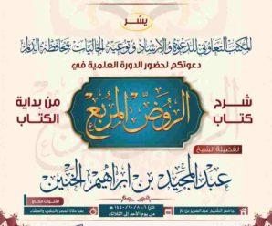 شرح الروض المربع –  الشيخ عبدالمجيد بن ابراهيم الخنين